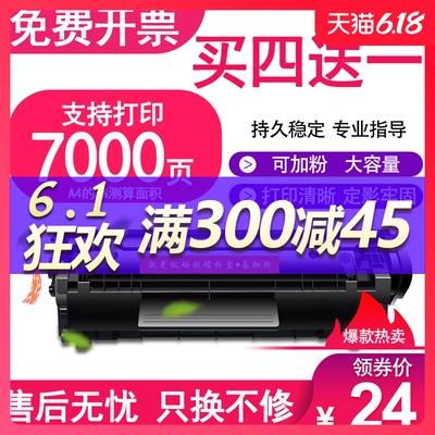 适用惠普HP LaserJet 1020Plus墨盒2612A硒鼓m1005mfp  m1319f 1010 1022 1018 3015 3020打印机佳能Lbp2900+