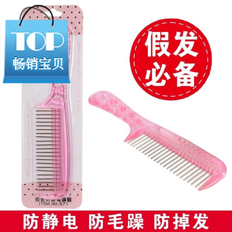 Special iron comb for wig anti static steel tooth comb makes wig not easy to be fidgety. Its necessary to wear a wig