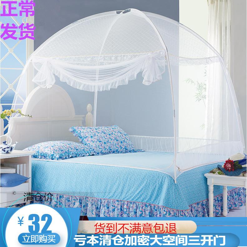 蒙古包蚊帐三开门有无底1.5米1.8m1.2床支架拉链学生宿舍单人双人