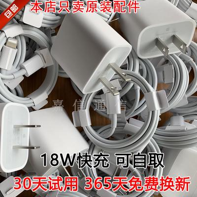 二手原装适用于苹果11Pro MAX XR Xsmax 8P 快充18W充电器 PD闪充