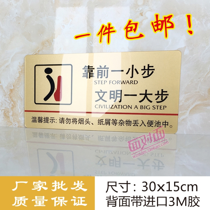 Large acrylic one small step forward civilization one big step sign toilet toilet notice sign
