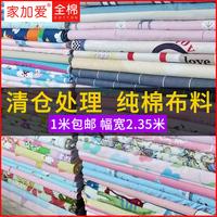 查看宽幅纯棉棉布布料清仓处理床单被罩床品斜纹被套儿童全棉面料家纺价格