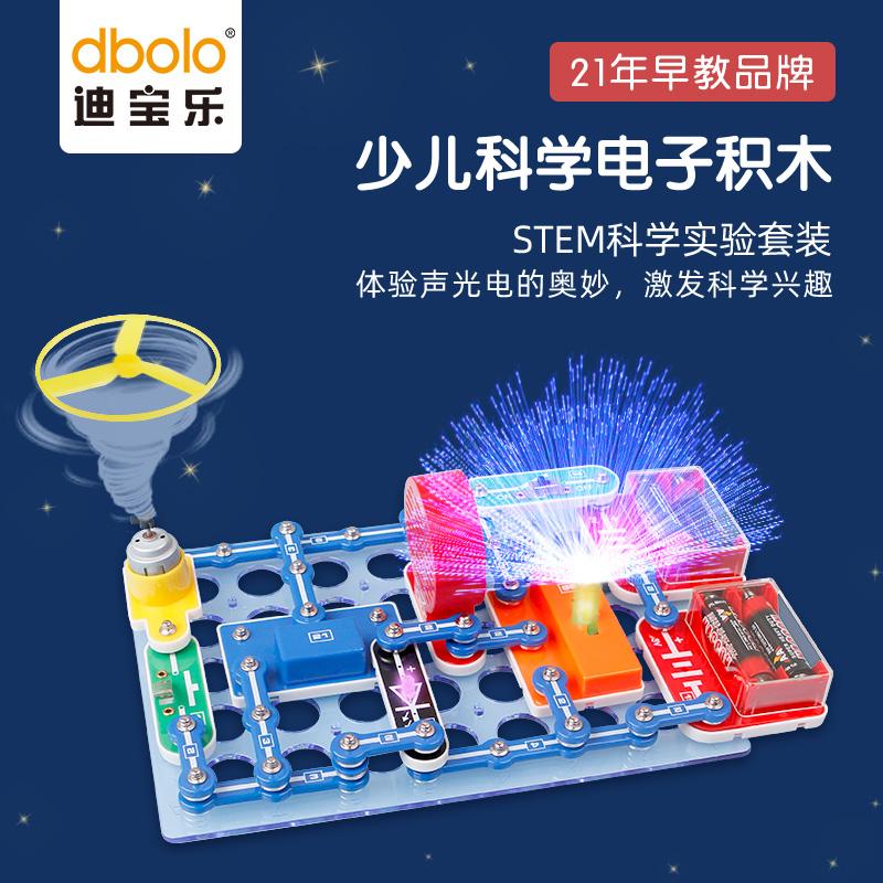 迪宝乐电子积木少儿科学玩具物理