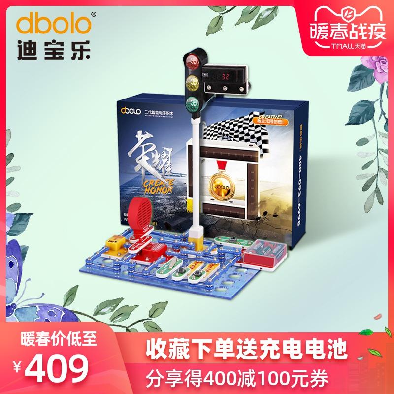 迪宝乐电子积木荣耀版益智电路百拼红绿灯实验男孩小学生礼物玩具