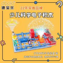 迪宝乐电子积木少儿科学玩具物理实验益智儿童拼装男孩3岁6岁礼物