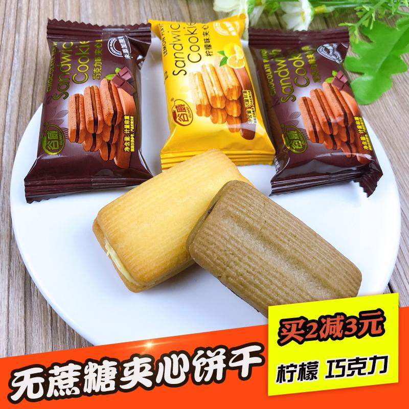 无糖精食品谷威夹心曲奇饼干糖尿人孕妇办公室休闲零食代餐糕点心
