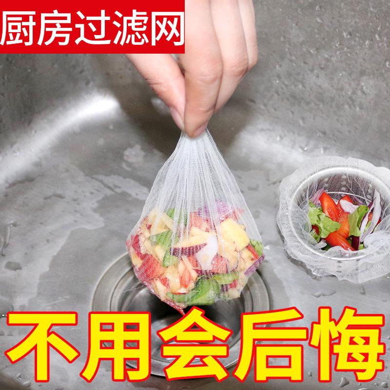 心居客厨房水槽垃圾过滤网筛茶叶下水道水池洗碗槽排水口地漏提笼