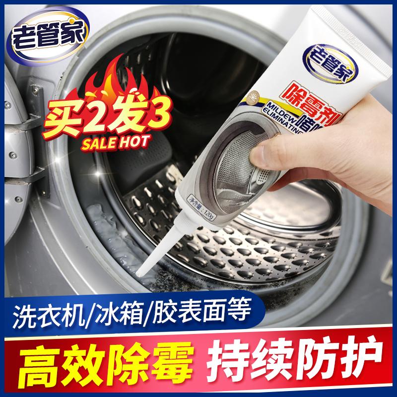 老管家除霉啫喱滚筒洗衣机胶圈除霉剂冰箱防霉剂玻璃胶去霉厨房用
