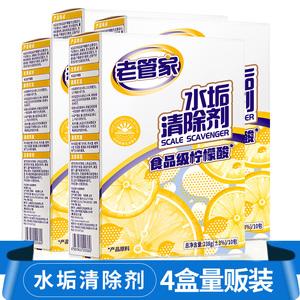 4盒老管家柠檬酸除垢剂家用电水壶热水器除水垢清除饮水机清洁剂