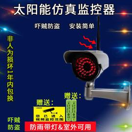 户外无线太阳能充电红外线夜视光感应假监控摄像头白色银色任选