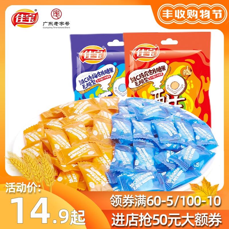 佳宝网红维C陈皮含片无糖海盐薄荷糖清凉糖话梅糖果喜糖散装零食