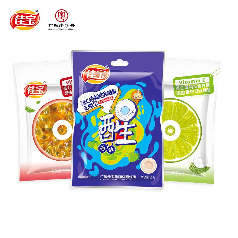 佳宝维C陈皮含片150g*3袋 无糖海盐薄荷糖水果糖话梅糖果零食