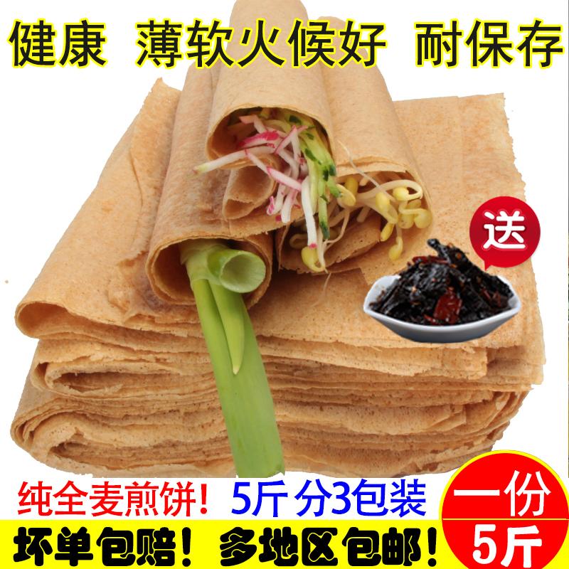 煎饼山东临沂特产正宗纯全麦大煎饼石磨粗粮无糖速食饼皮5斤包邮