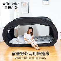 大学生宿舍单人隐私帐篷可折叠蚊帐室内床上用保暖速开隔离帐篷屋