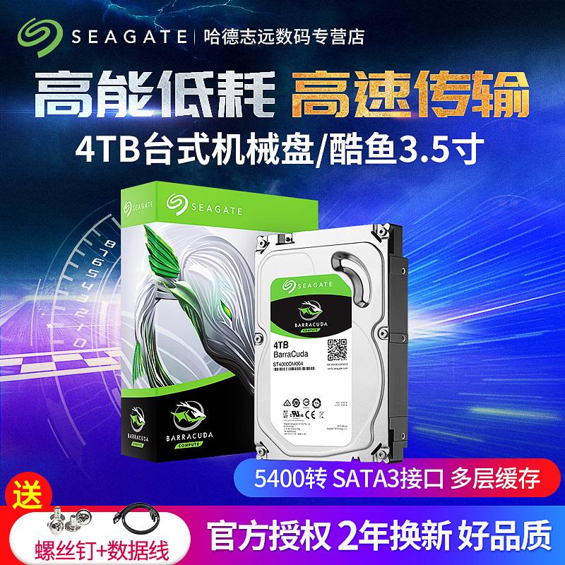 顺丰 Seagate/希捷 ST4000DM004 4T台式硬盘新酷鱼机械硬盘4tb