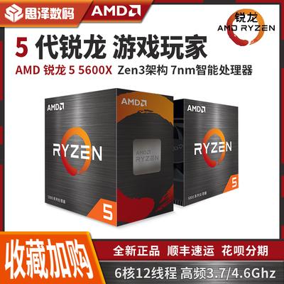 AMD锐龙五代R5 5600X 5600G R7 5700G 5800X R9 5900X 5950X全新盒装CPU台式机DIY电脑主机处理器