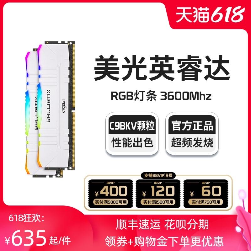 美光Crucial 英睿达16G DDR4 3600 C9BLH C9BKV C9BLM 颗粒电脑台式铂胜RGB灯条超频套装OC内存条