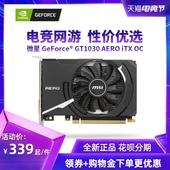 MSI/微星GT1030 2G OC AERO显卡GT710 GT730台式机电脑独立显卡家用办公客服DIY主机1030显卡