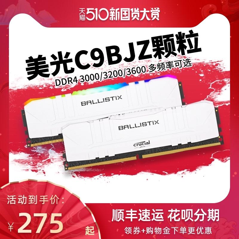 英睿达镁光DDR4 8G 3200 3000 2666台式机内存条C9BJZ超频RGB套装C9BLM游戏套装3600 Изображение 1