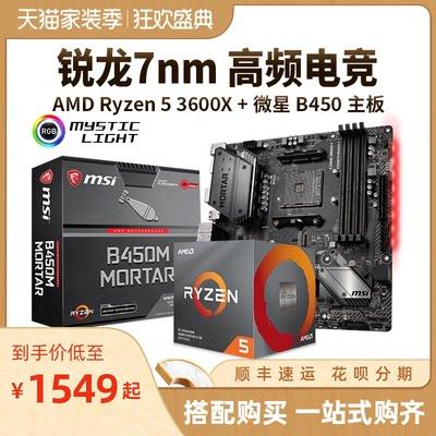 AMD锐龙R5 3600/3600X全新盒装搭微星B450M MORTAR迫击炮DIY主机电竞游戏套装台式机电脑主板CPU套装MAX