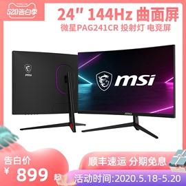 MSI微星PAG241CR显示器24英寸144HZ 1200R曲面电脑台式网课显示器图片