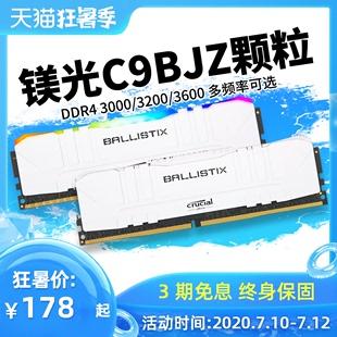 英睿达镁光DDR4 8G 3200 3000 2666台式机内存条C9BJZ超频内存RGB套装新铂胜游戏套装酷睿10代I9锐龙R7图片