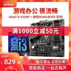 Intel/英特尔i3 9100F 10100盒装搭微星B365 B360M MORTAR迫击炮H310 410M办公套餐台式机电脑