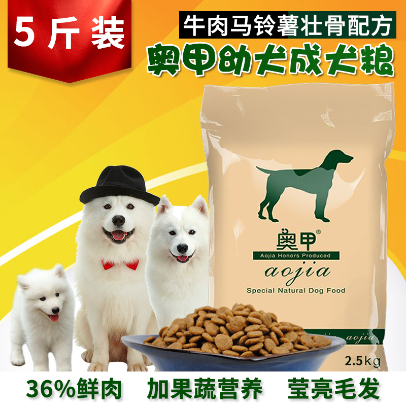 奥甲狗粮萨摩耶博美比熊银狐犬成犬幼犬狗粮5斤2.5KG包邮