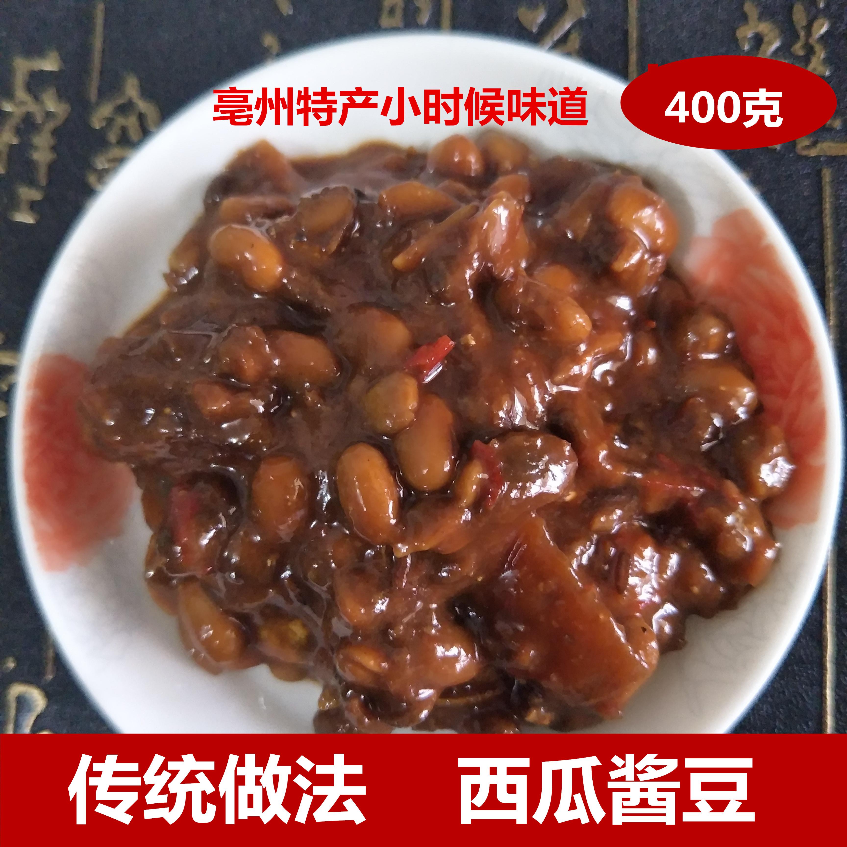 酱豆子安徽亳州特产豆瓣酱 正宗农家自制熟辣椒酱豆 西瓜酱豆即食
