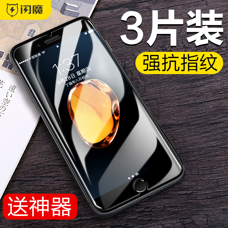 闪魔 苹果7plus钢化膜iphone8全覆盖苹果8plus抗蓝光手机7全屏3D贴膜7p后膜全包边mo透明防摔屏幕防指纹