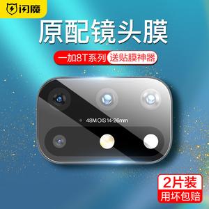 闪魔一加8t镜头膜1+8t手机镜头保护膜1+8pro摄像头镜头钢化膜oneplus8tpro镜头贴8t玻璃防爆1加8保护圈后背膜