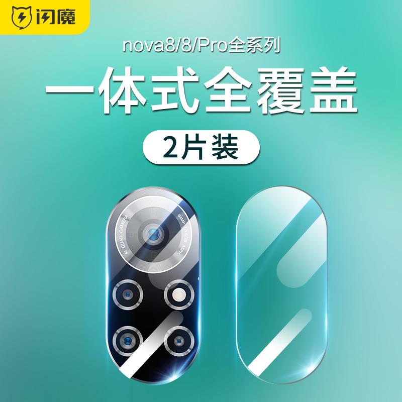 闪魔 华为nova8镜头膜nova8pro手机镜头保护膜全包nova镜头钢化膜后置摄像头保护圈全包边玻璃防刮贴膜适用于