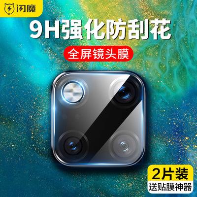 闪魔华为mate30镜头膜mate20pro/x/nova5ipro钢化膜nova6荣耀v30镜头保护圈P30pro摄像头保护膜P20防磨配件