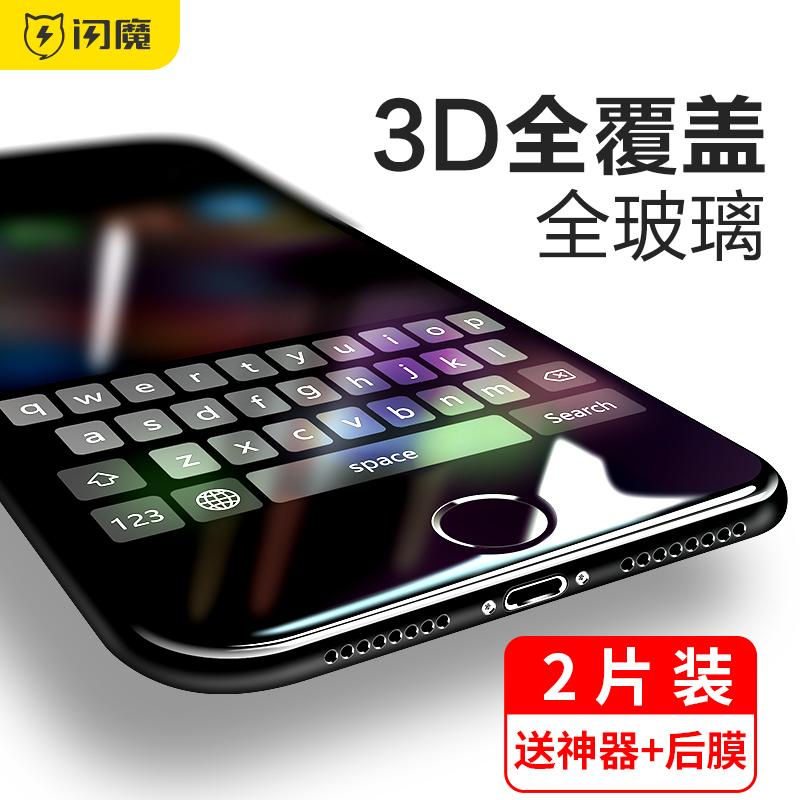 闪魔 苹果7钢化膜iphone8plus全屏7p全覆盖3D曲面7plus手机膜8防指纹8p全包边mo玻璃防爆8plus超薄i7?;ぬ��? /></span></div> </div><div class=