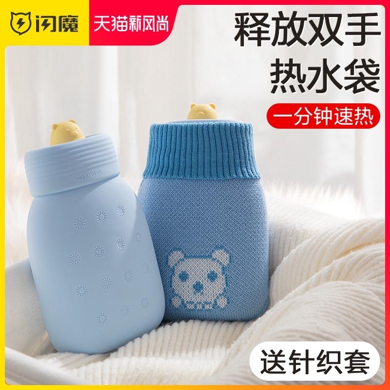 闪魔注水硅胶暖肚子暖脚床大热水袋