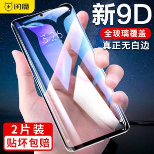 閃魔 適用於小米紅米note7鋼化膜全屏覆蓋K20Pro全包無白邊抗藍光高清note7pro手機玻璃貼膜por