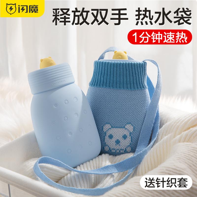 闪魔热水袋注水硅胶暖肚子暖脚床暖宝宝暖手宝可爱大小号女暖水袋