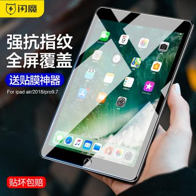 闪魔ipadair3钢化膜2020新款10.2寸mini5迷你2/3/4苹果2021磨砂Pro10.5/11/12.9/9.7寸2018蓝光8平板7电脑膜6