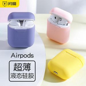 闪魔airpods airpods2苹果新耳机套