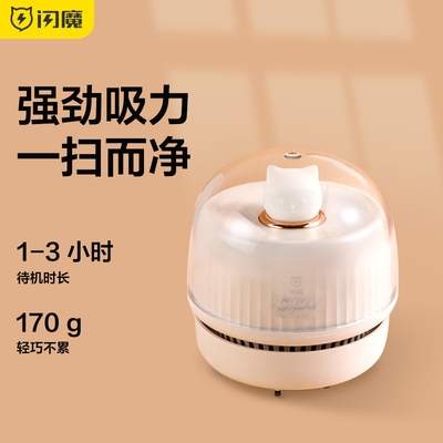 Flash magic desktop vacuum cleaner student children's office portable mini mini rubber keyboard computer cleaning paper dust pencil slag artifact usb electric high suction cleaning vacuum cleaner