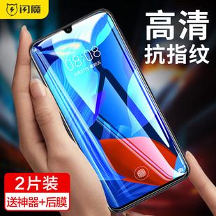 閃魔 適用於華為nova5pro鋼化膜nova5i抗藍光nova5z手機nova5ipro貼膜por防爆防指紋高清玻璃保護