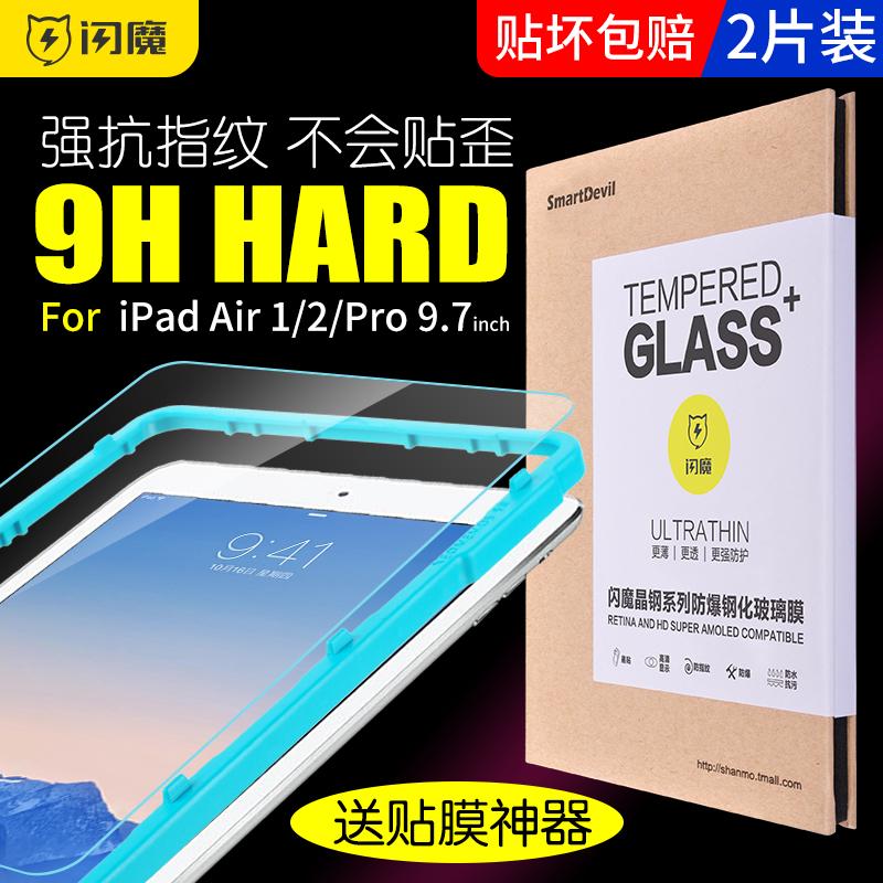 闪魔ipad2018钢化膜air2新款ipad9.7寸pro蓝光air3/mini5/4苹果2017平板11寸10.5膜10.2电脑6防指纹12.9贴膜2