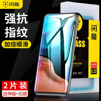 闪魔适用于小米红米k30pro钢化膜redmik30pro变焦红米k30/k30s至尊纪念版蓝光por高清k30i手机玻璃保护贴膜