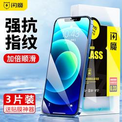 闪魔iphone12 xr苹果11 x / xs贴膜