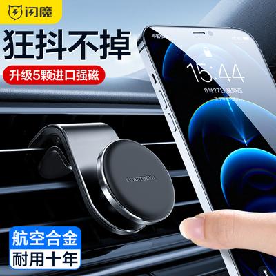 闪魔车载支架手机汽车出风口磁吸导航车用吸盘强磁磁铁新款手机架