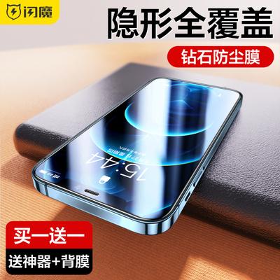 闪魔iPhone12钢化膜苹果12promax手机膜12Pro全屏全覆盖ip12mini贴膜全包边Max膜十二大弧边防尘指纹保护适用