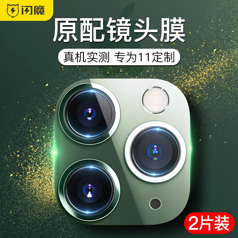 闪魔 苹果11镜头膜iPhone11ProMax后摄像头X钢化膜Pro镜头保护圈防刮花Max手机XS全屏相机XR后膜背膜Pro贴膜