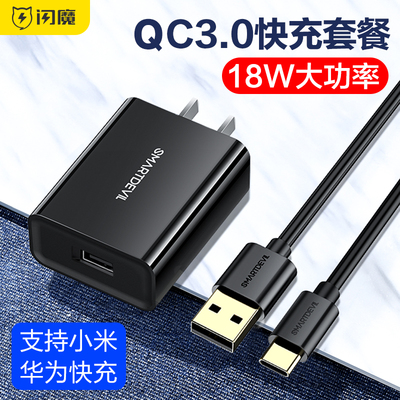 Flash Magic Xiaomi 8 charger head qc3.0 fast charge 18w is suitable for data cable 5 6 8se 9 note3 mix2s red rice k20 note7pro Huawei p20 glory black shark mobile phone