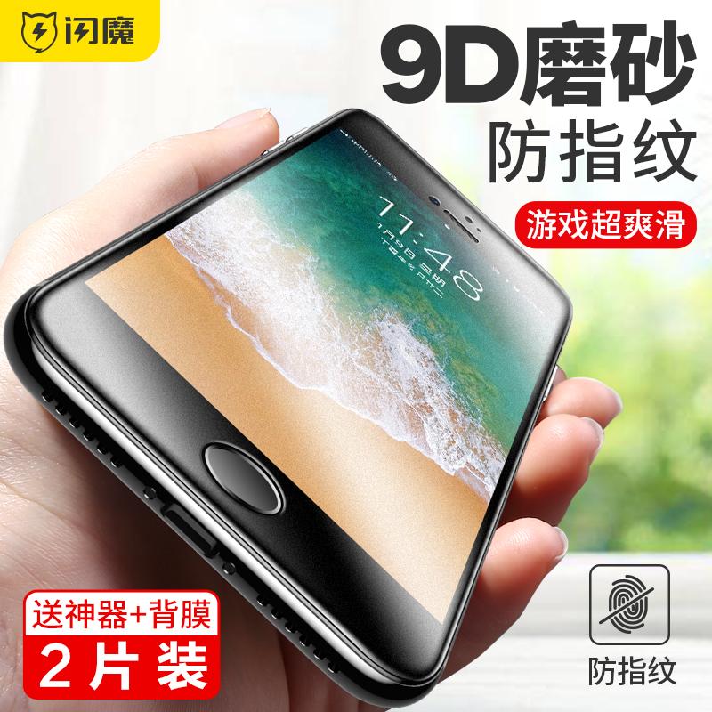 闪魔苹果7钢化膜iPhone 8plus游戏磨砂膜6s全屏覆盖7全玻璃8p全包边i7防指纹七抗蓝光mo防爆八6plus手机膜6s