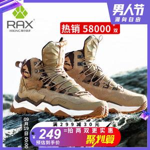 rax防水登山鞋男防滑轻便女登山靴